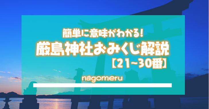 厳島神社のおみくじの意味【21~30番】