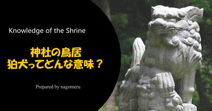 神社の狛犬の意味は?歴史やルーツについて知っておきたい情報