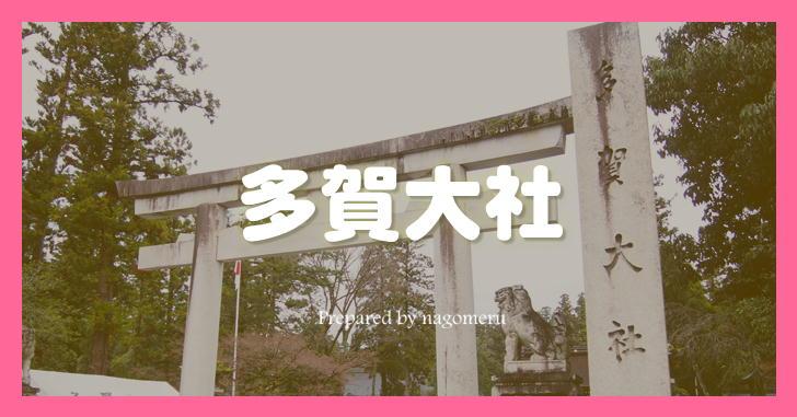 お多賀さんと親しまれる多賀大社(滋賀県多賀町)