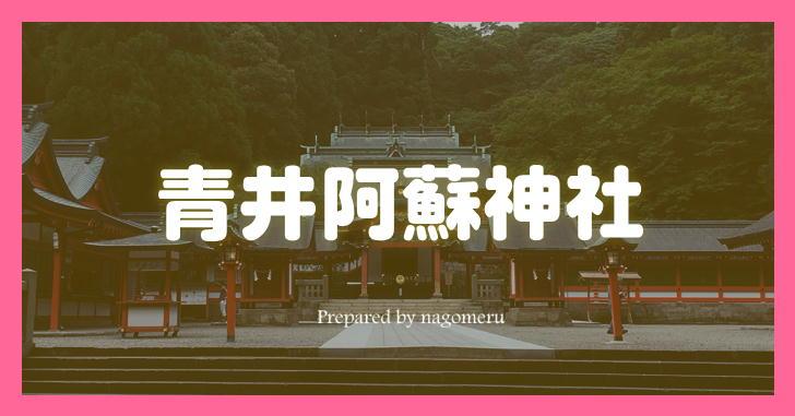 桃山様式の社殿が国宝の青井阿蘇神社(熊本県人吉市)