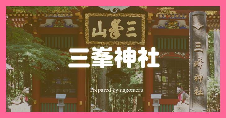 山奥にある究極のパワースポット三峯神社(埼玉県秩父市)