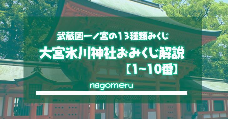 武蔵国一ノ宮の大宮氷川神社のおみくじを解説【1~10番】