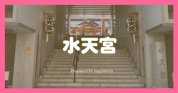 安産祈願といえばこの神社!東京の水天宮へ参拝してみた(東京都中央区)