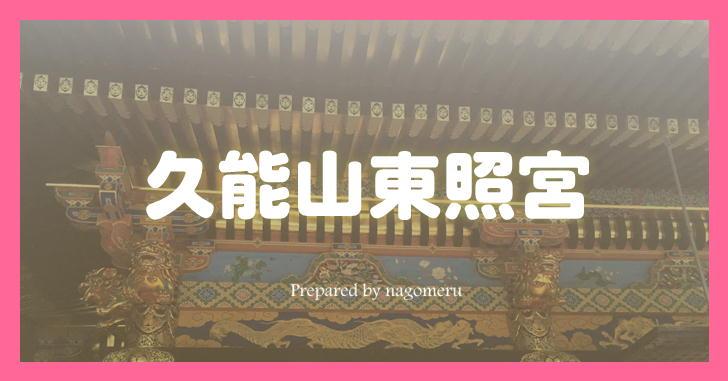 久能山東照宮|駿河湾を望む土地にある徳川家康を祀る神社(静岡県静岡市)