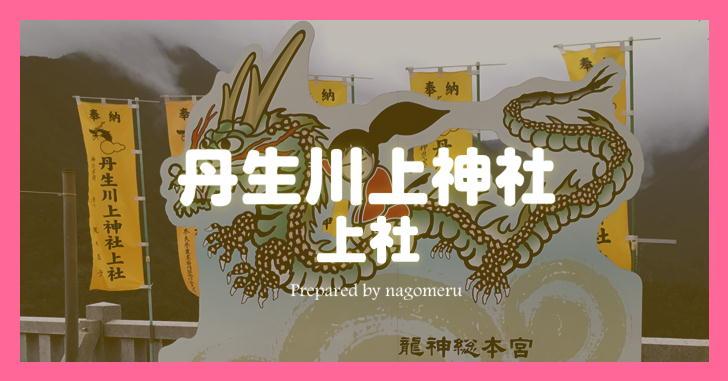 丹生川上神社上社(奈良県川上村)|龍神総本宮と言われる山上のパワースポット