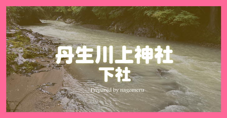 丹生川上神社下社(奈良県下市町) 闇龗神が鎮座する強力なパワースポット