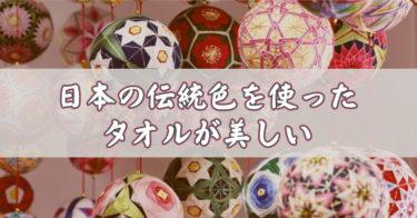和の心に親しむ。生活にとり入れたい日本の伝統色のタオル
