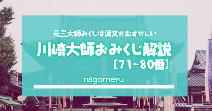 川崎大師のおみくじの意味の解読・解説【71~80番】