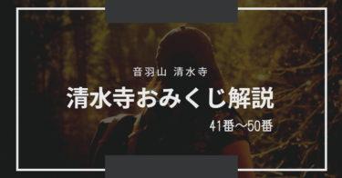 清水寺のおみくじの意味の解読・解説【41~50番】