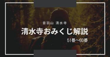 清水寺のおみくじの意味の解読・解説【51~60番】