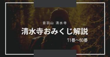 清水寺のおみくじの意味の解読・解説【71~80番】