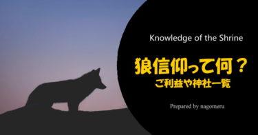 三峯神社以外にもある?狼信仰が残っている神社とご利益を紹介します
