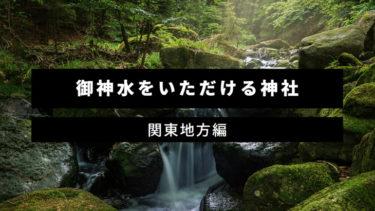 御神水が有名な神社 神様からの恵みを感じられるお水をいただこう(関東地方編)