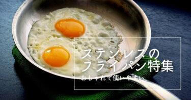 ステンレスのフライパン特集 おしゃれで使いやすい調理器具紹介
